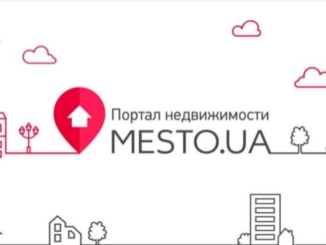 Читать: Портал недвижимости mesto.ua