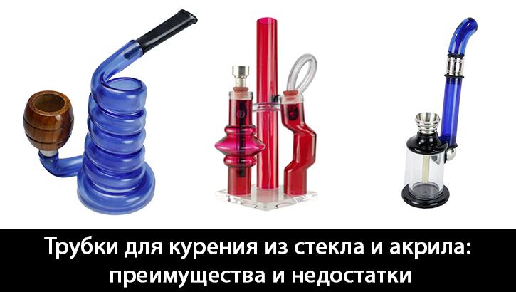 пластиковые трубки для курения